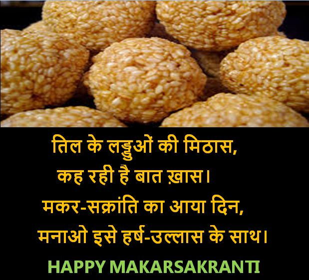 makar sakranti images, makar sakranti images collection