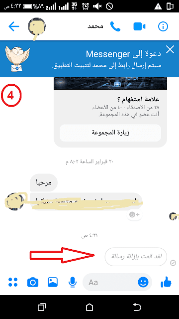 طريقة حذف رسالة لدى الطرف  الاخر فى محادثة ماسنجر
