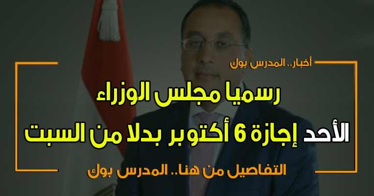 رسميا مجلس الوزراء يعلن الأحد إجازة 6 أكتوبر