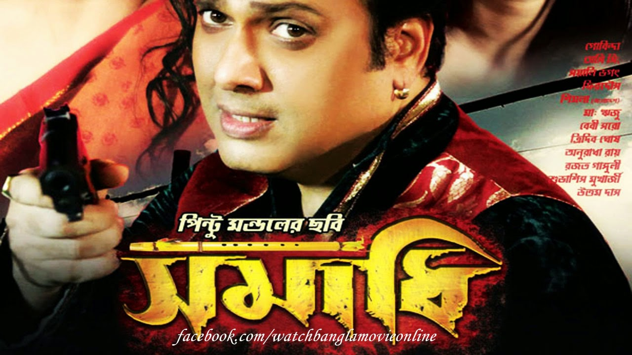 Hd Wallpaper Download New Bangla Bengali Full Movie -6483