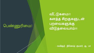 pennurimai kavithai in tamil
