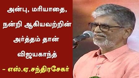Vijayakanth is a great human being – S. A. Chandrasekhar #Vijayakanth