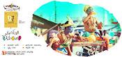 Mana Oori Ramayanam Movie Posters-thumbnail-8