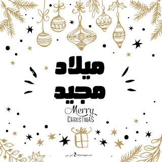 معايدة عيد الميلاد المجيد 2019