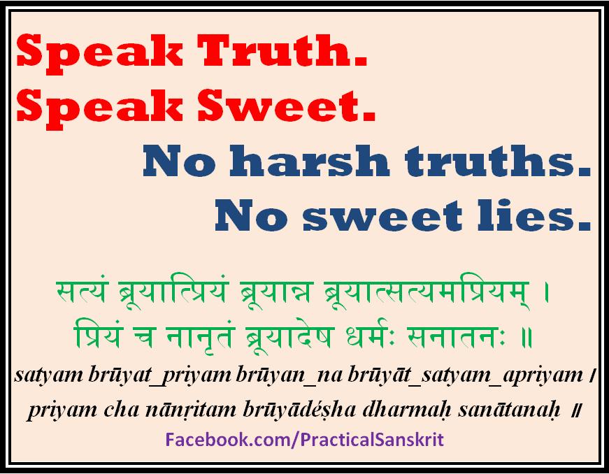 practical sanskrit speak truth speak sweet no harsh truths no