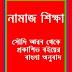 Bangla Namaz Siksha PDF Book Free Download