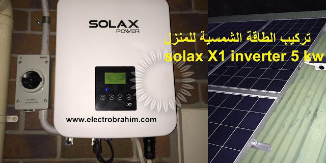 تركيب الطاقة الشمسية للمنزل بالكامل بمحول  solax X1 inverter 5 kw و10 ألواح 270 واط