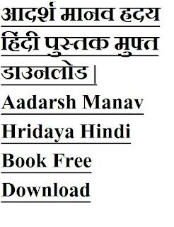 Aadarsh-Manav-Hridaya