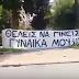 Μοναδική πρόταση γάμου στα Γιαννιτσά (video)