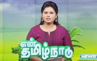 En Tamilnadu News 25-07-2017 News 7 Tamil