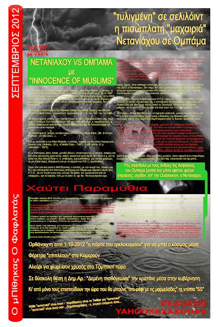 Ημερολόγιο 2012 - ΣΕΠΤΕΜΒΡΙΟΣ