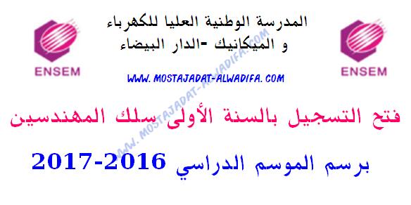 المدرسة الوطنية العليا للكهرباء و الميكانيك -الدار البيضاء التسجيل بالسنة الأولى سلك المهندسين برسم الموسم الدراسي 2016-2017