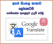 help improve the Google Translator