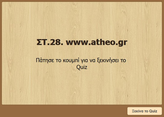 http://atheo.gr/yliko/ise/F.28.q/index.html