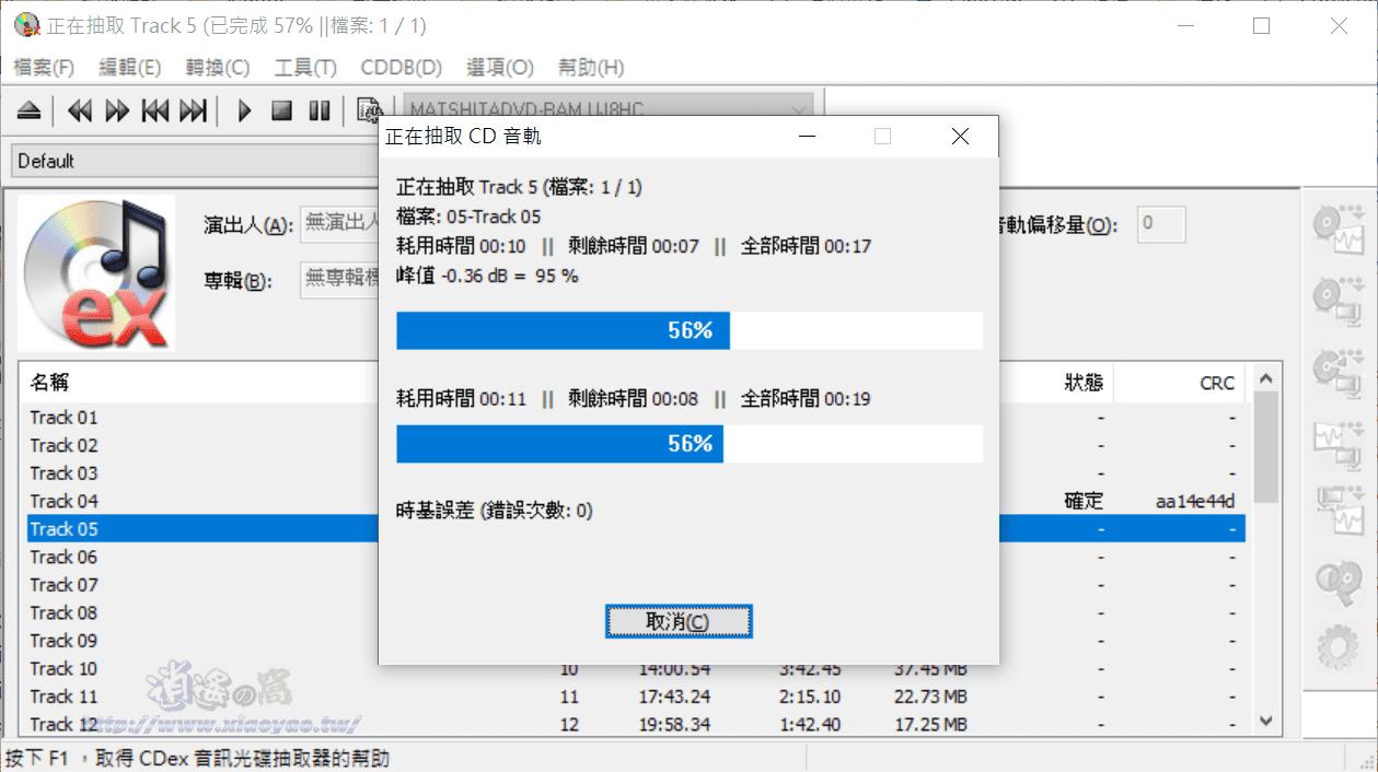 CDex 免費音樂CD擷取軟體