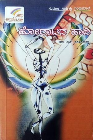 ಹೋರಾಟದ ಹಾದಿ - ಡಾ. ಎಚ್. ನರಸಿಂಹಯ್ಯ