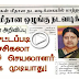 What the law says ADMK party|TAMIL NEWS