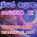 රාහු කාලය | ලග්න පලාපල 2020 | Rahu Kalaya 2020 |2020-11-02