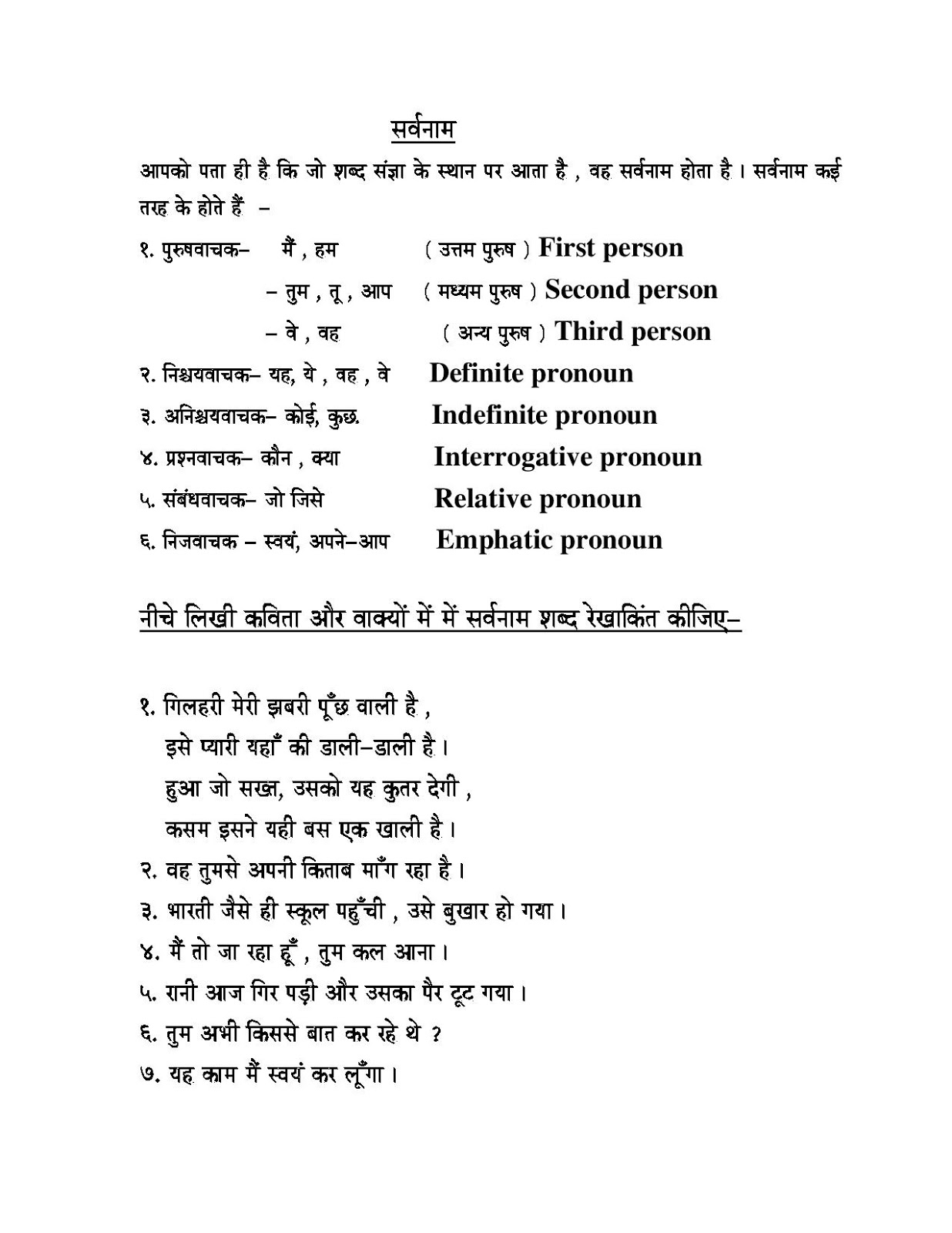 hight resolution of Pronoun Worksheet In Hindi   Printable Worksheets and Activities for  Teachers