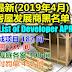 最新(2019年4月)房屋发展商黑名单 Black List of Developer APRIL 2019
