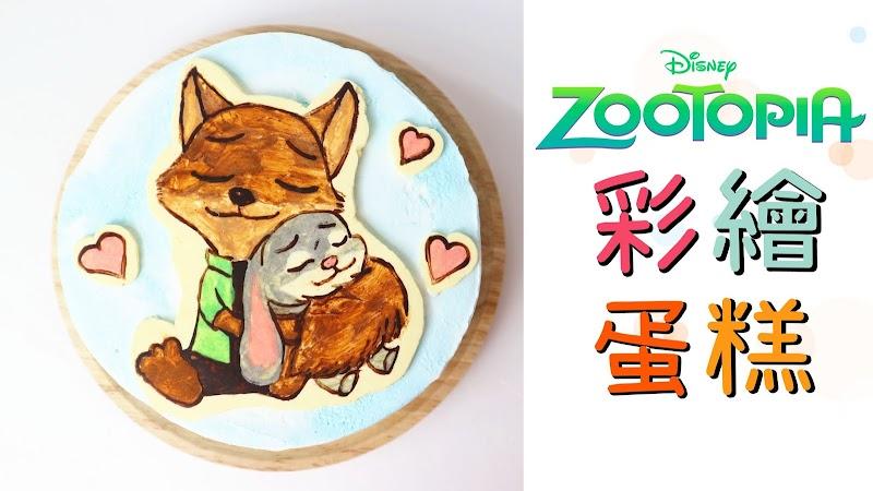 Zootopia Cake 優獸大都會蛋糕
