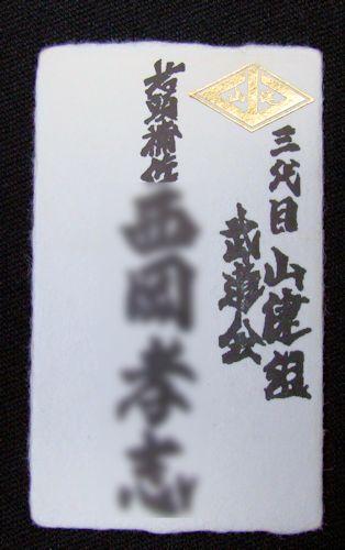 №2287 三代目山健組 武道会若頭補佐 西岡...