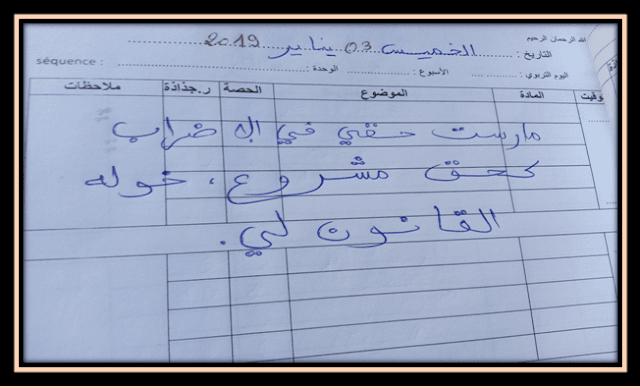 نموذج المذكرة اليومية
