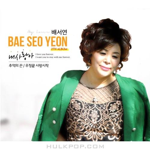 BAE SEO YEON – 내 사랑아/추억의 끈/우정끝 사랑시작