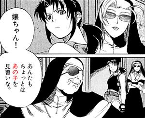 嬢ちゃん!あんたもちょっとはあの子を見習いな。 quote from manga Black Lagoon (Chapter 9)