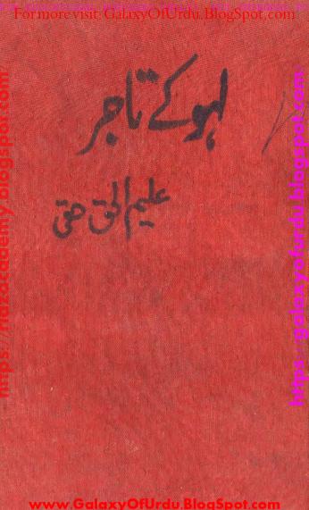 Lahoo Kay Tajir by ALEEM UL HUQ HAQI