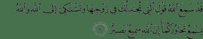 Surat Al-Mujadilah Ayat 1