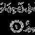 Surat Al-Mujadilah dan Terjemahan