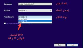 تحميل ويندوز 10 النسخة النهائية برابط مباشر مع شرح التحديث لأخر إصدار لعام 2017 download windows 10