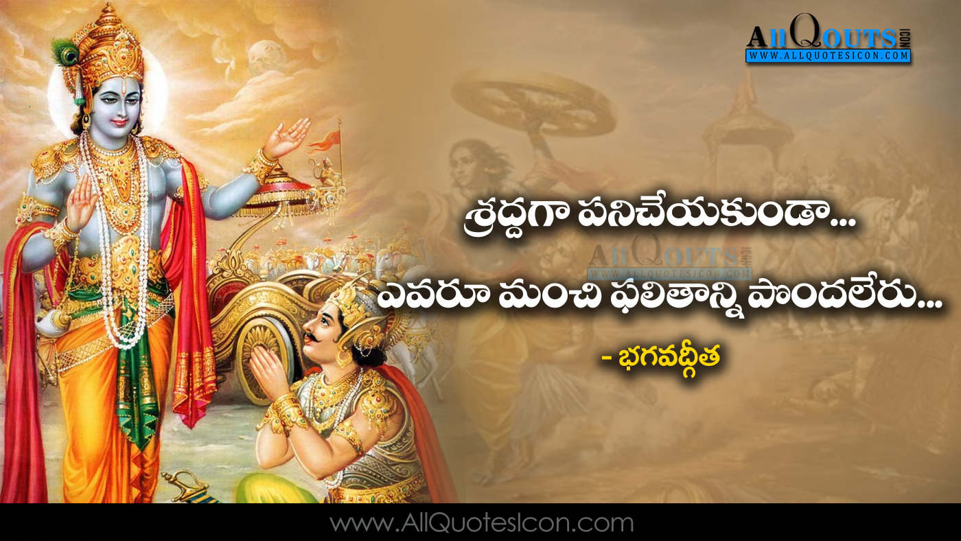 Lord Krishna Quotes Famous Bhagavad Gita Sayings Telugu Quotes Images Lord Sri Krishna