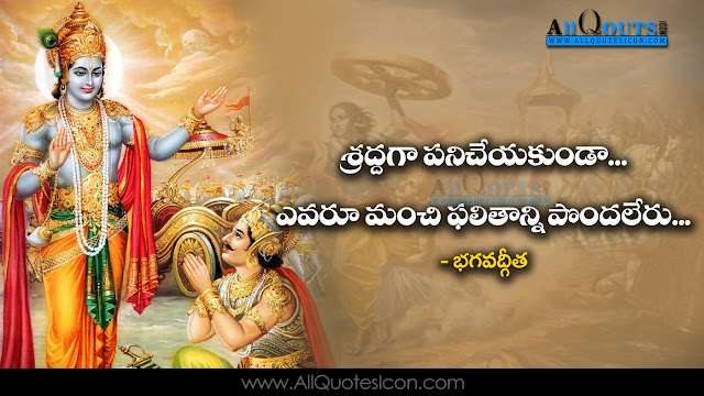 Bhagavad-Gita-quotes-in-telugu-hd-wallpapers-Bhagwat-geeta-lines-sri-krishna-sayings-life-inspiration-telugu-quotes-pictures-images-free