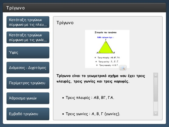 http://atheo.gr/yliko/math/tri/interaction.html