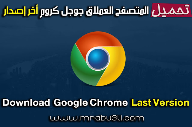 جوجل كروم Google Chrome