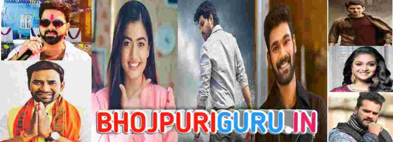 Bhojpuri Guru -New Bhojpuri Movies News, People Biography, Bhojpuri Gossip, South Hindi dubbed movie