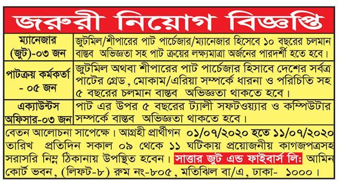 জুট মিলে জরুরী নিয়োগ বিজ্ঞপ্তি - বাংলাদেশ প্রতিদিন আজকের