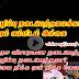 இனவழிப்பு நடைபெற்றதற்கான ஆதாரம் இல்லை-சுமந்திரன்(காணொளி)