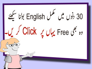 English Language Course in Urdu