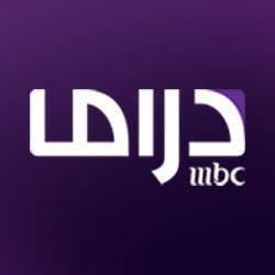 مشاهدة قناة ام بي سي دراما بث مباشر - MBC Drama HD