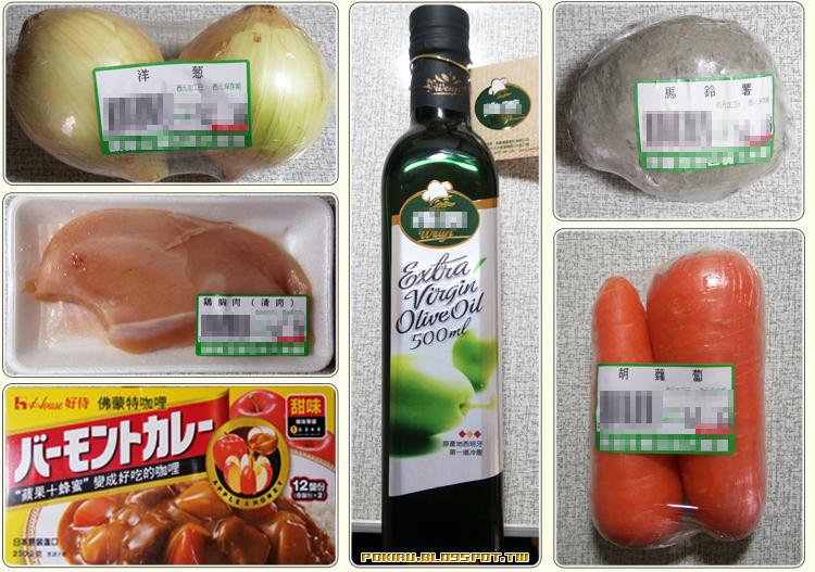 雞肉咖哩飯材料
