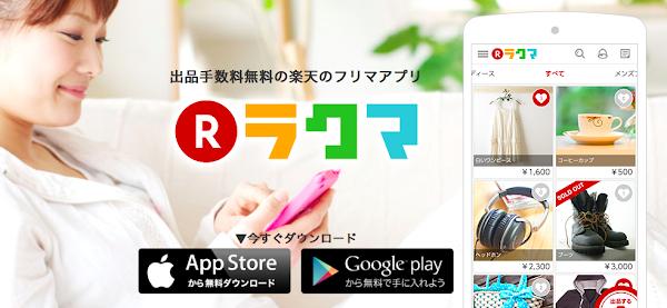 不敵競爭,日本樂天宣佈關閉東南亞電商市集,改推C2C行動電商「Rakuma」