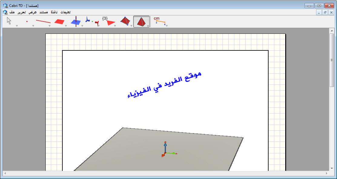 تحميل أفضل برنامج رسم ثلاثي الأبعاد في الرياضيات Cabri 3d Gratuit