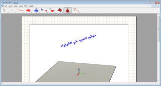 تحميل أفضل برنامج رسم ثلاثي الأبعاد في الرياضيات Cabri 3d gratuit Ar Portable