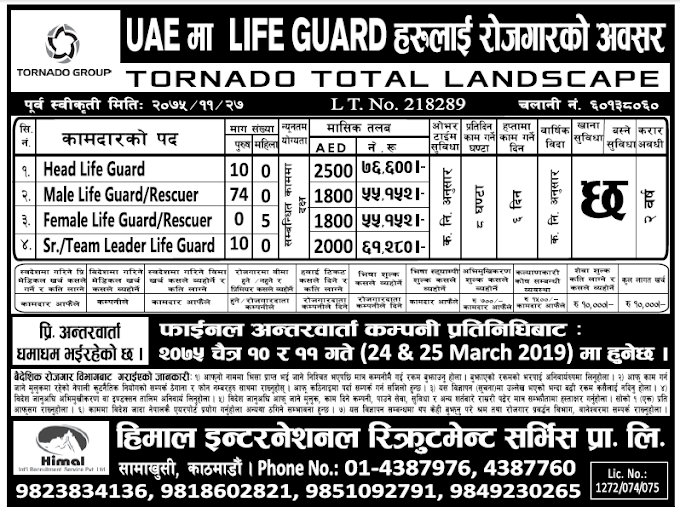 Jobs in UAE for Nepali, Salary Rs 76,600