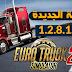 تحمل لعبة Euro Truck Simulator 2 الاصدار الاخير
