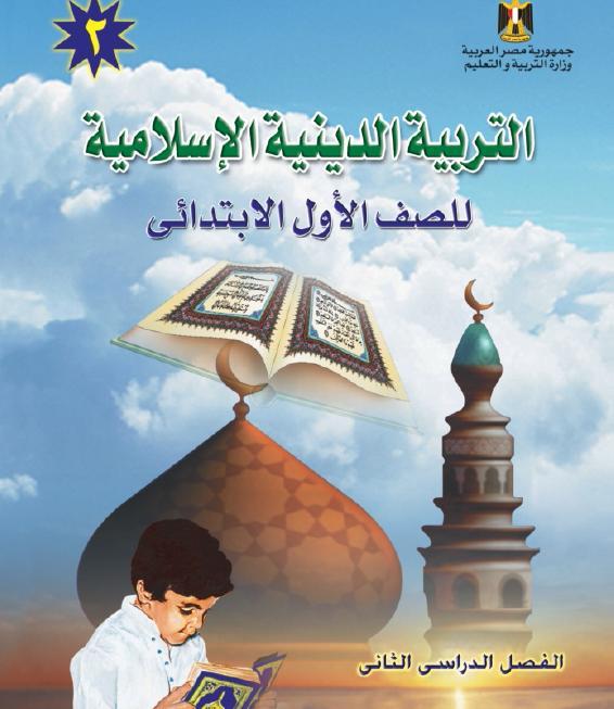 كتاب الوزارة في التربية الدينية للصف الأول الإبتدائي الترم الأول والثاني 2019