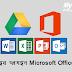 [Google Drive Plugin for Microsoft Office] Google ड्राइव प्लगइन Microsoft Office के लिए